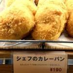 デリカフェキッチン -  シェフのカレーパン