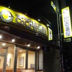 カレーハウス CoCo壱番屋 -  三田3丁目交差点近く
