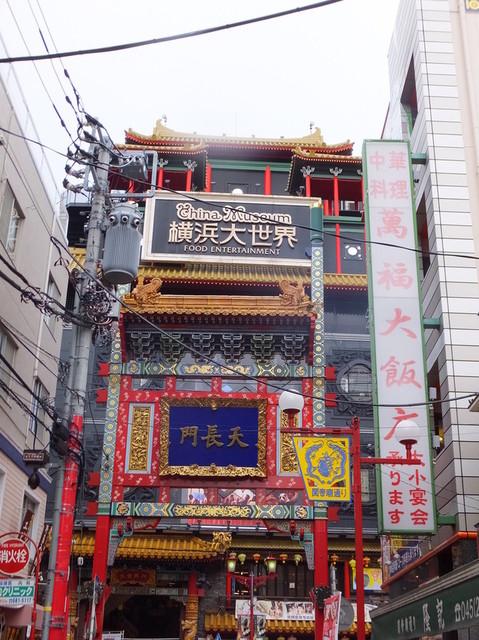 横浜大世界 -  お店