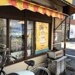 日新堂菓子店 -  お店の側面
