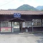 27788338 -  これは神戸(ごうど)の駅舎