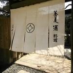鎌倉 松原庵 -  ここから入ります