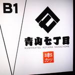 串カツ 青山七丁目 -