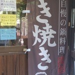 紅葉の茶屋 -  すき焼きが自慢