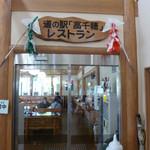 27792362 -  道の駅高千穂レストラン