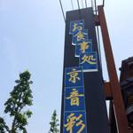 京音彩 - 道路沿いの看板。