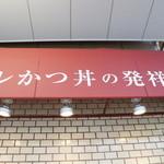 とんかつ太郎 - 新潟タレかつ丼発祥のお店だそうです。