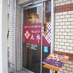 とんかつ太郎 - お店の外観
