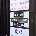 京音彩 - 入り口の案内。