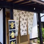 京音彩 - 入り口。