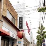 山崎麺二郎 -   '14 4月下旬