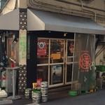 燻製バル けむパー - 店の外観