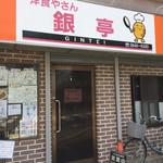 洋食やさん 銀亭 - 環七沿いにあります。