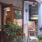 せきぐち亭 - 路地裏の洋食屋