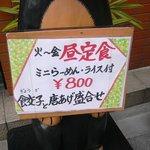 拉麺 餃子 竹蔵 - 新メニューの昼定食