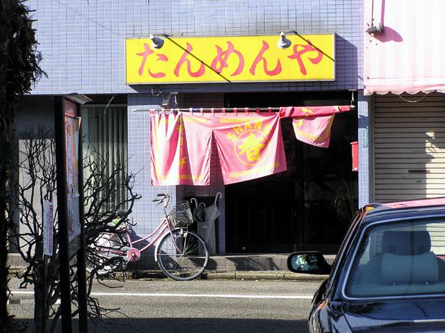 しゃんタンメン 東中神店
