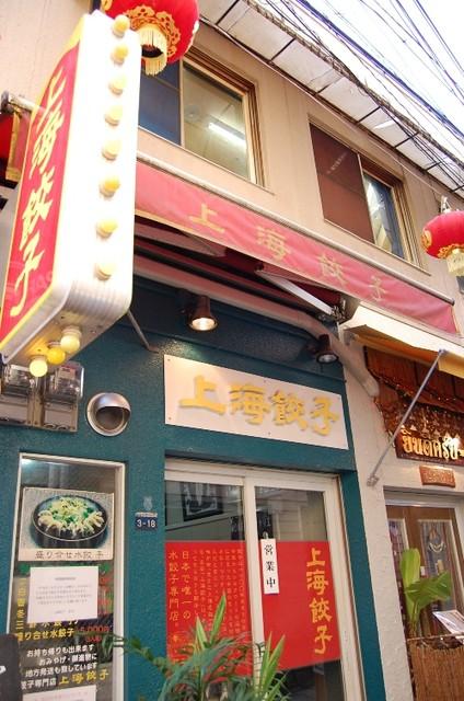 上海餃子 - 外観