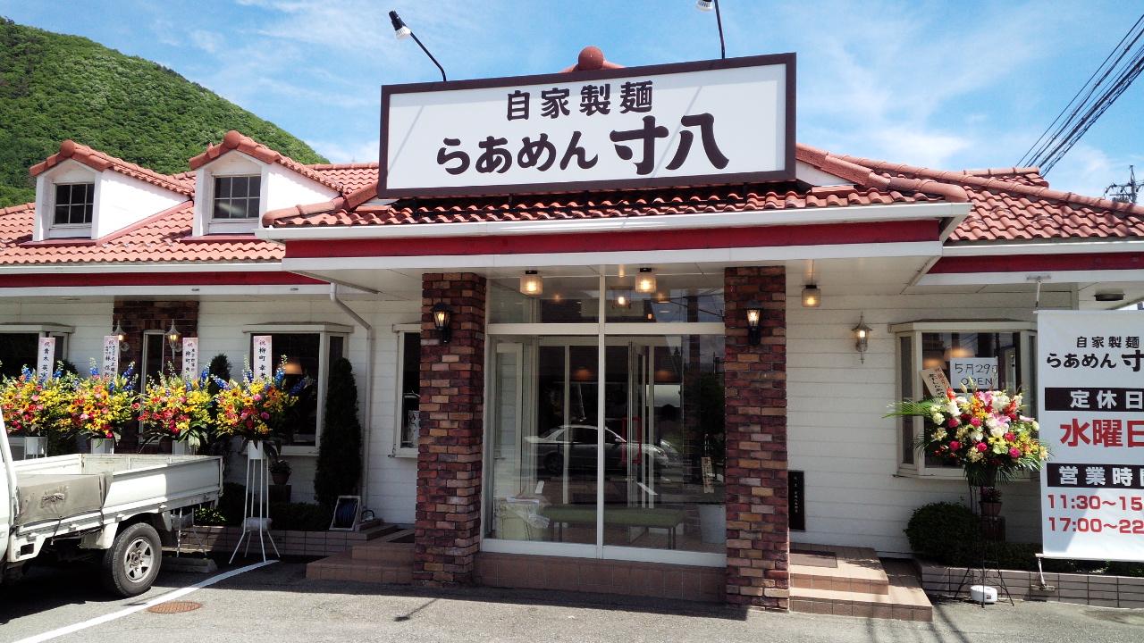 らあめん寸八 戸倉店 name=
