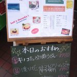 Cafe食堂 MALIBU - 入口のメニュー看板