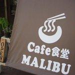 Cafe食堂 MALIBU - 正面の暖簾