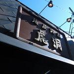 麺屋武蔵 虎洞 - お店の看板