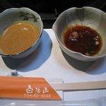 白法山 - 料理写真:自家製ポン酢とゴマだれ