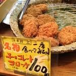 京錦 井上 -
