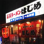 はじめ - 商店街にある2号店は、 昼営業していて、ランチもちょい飲みも可能ですが、 本店は夜営業のみです。