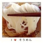 平井製麺所 - 剣山の谷湧き水に浸けて食べました。歯応え最高、味も最高(≧∇≦)