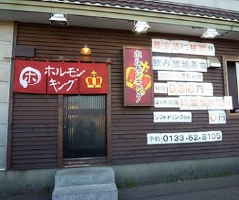 ホルモンキング 花川店