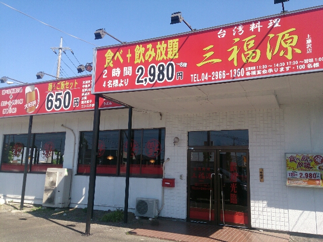 台湾料理 三福源 上藤沢店