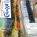 万両寿し - さんま寿司と焼きさんま寿司