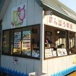 道の駅 紀伊長島マンボウ  -
