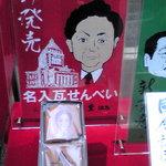 人形町亀井堂 - 国会議事堂煎餅