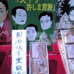 人形町亀井堂 - 天下り許しま煎餅