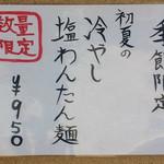 Tsurumen - 初夏の冷し塩わんたん麺