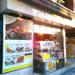 J.S. CURRY 渋谷文化村通り店 -