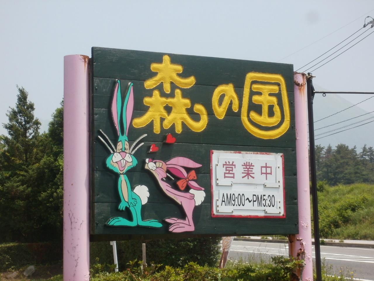 森の国 name=