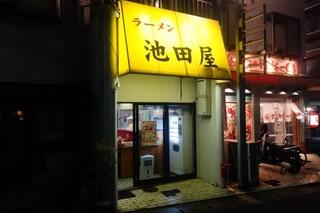 池田屋 一乗寺店
