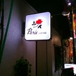 珈琲の店 Paris COFFEE -