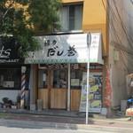 27831511 - 笹丘にある素材にこだわった「だし巻き」の専門店です。