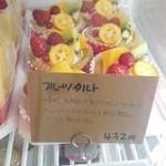 ひかり洋菓子店 - かわいいタルト