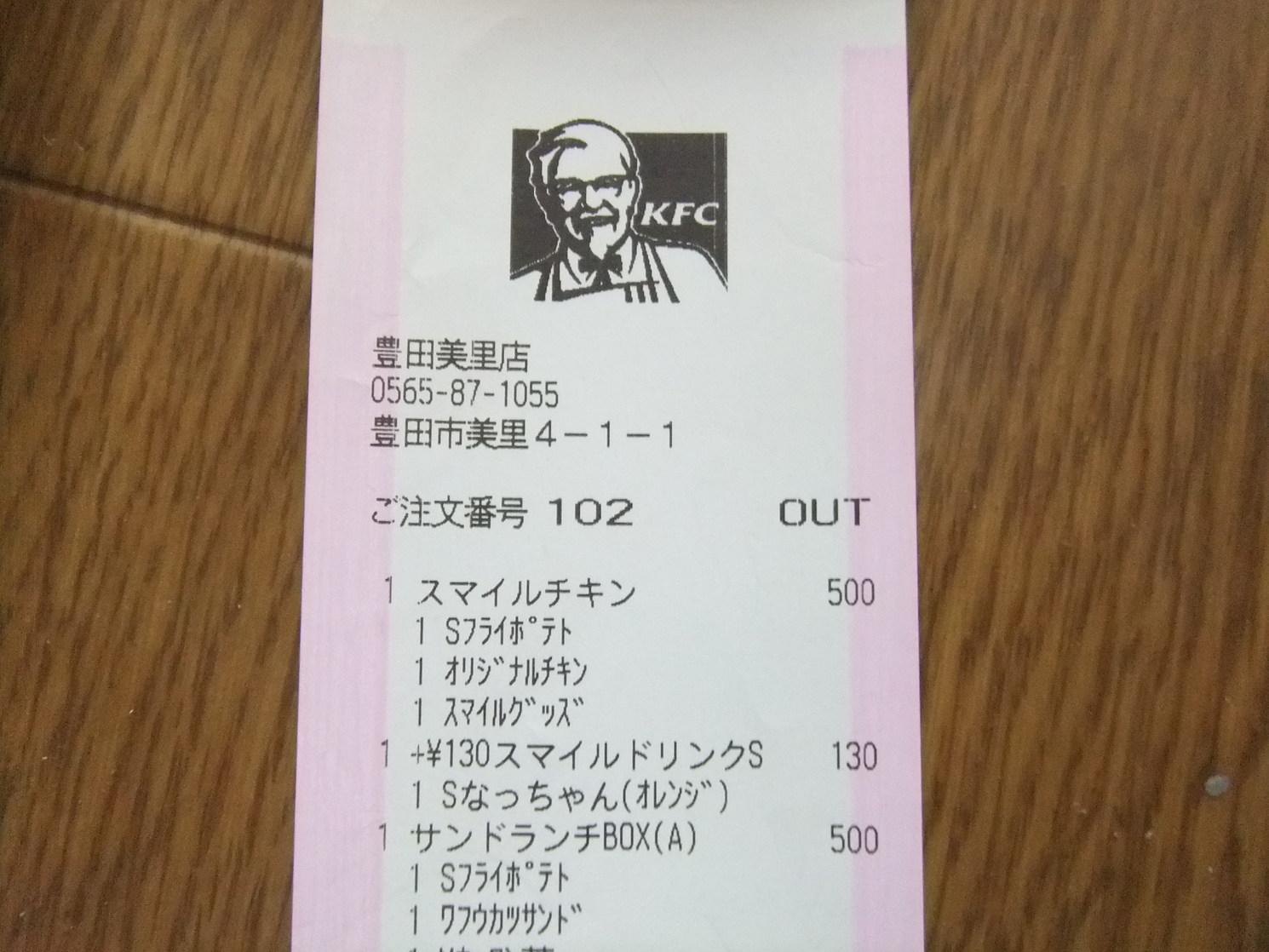 ケンタッキーフライドチキン 豊田美里店