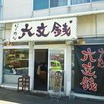 らーめん六文銭 - 2014.6.1
