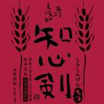 ■知心剣(麦)
