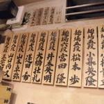 麺場 七人の侍 - 壁に掛けてある名札郡