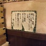麺場 七人の侍 - 店奥の壁です
