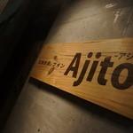 焼鳥 Ajito - サイン