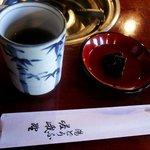 嵯峨野 - お茶 & 茄子の味噌漬け