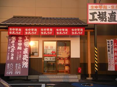 ゆきむら 麺・ぎょうざ 工場直売所